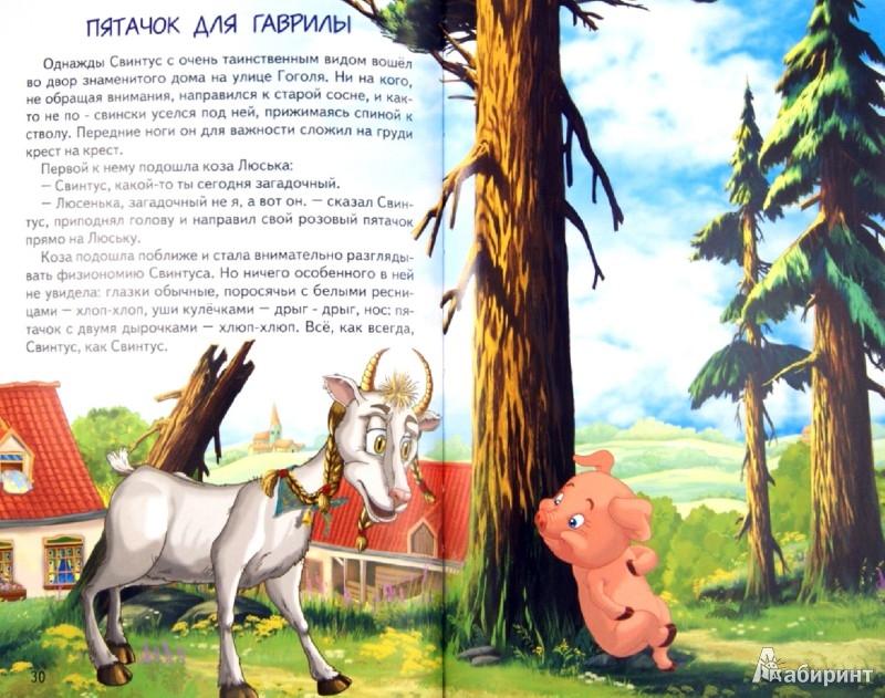 Иллюстрация 1 из 13 для Сказки Необитаемого свинтуса - Алексей Шевченко | Лабиринт - книги. Источник: Лабиринт