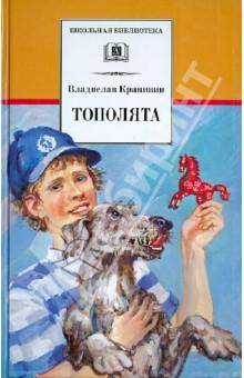 Купить Тополята, Детская литература, Повести и рассказы о детях