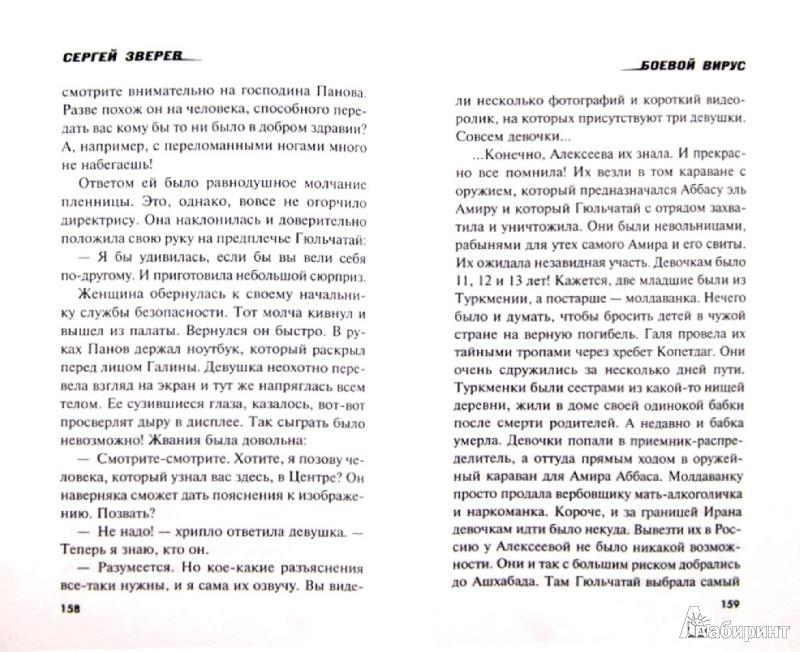 Иллюстрация 1 из 9 для Боевой вирус - Сергей Зверев | Лабиринт - книги. Источник: Лабиринт