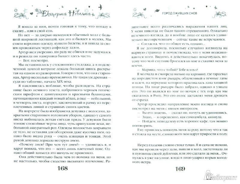 Иллюстрация 1 из 10 для Путешествия для влюбленных. Большая книга романов для девочек - Екатерина Неволина   Лабиринт - книги. Источник: Лабиринт