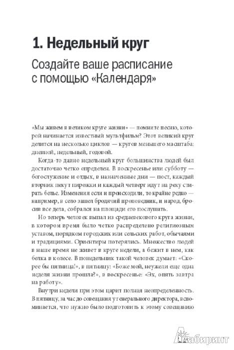 Иллюстрация 1 из 18 для Формула времени. Тайм-менеджмент на Outlook 2013 - Глеб Архангельский | Лабиринт - книги. Источник: Лабиринт