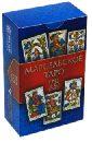 Марсельское таро (78 карт) демакова а ред марсельское таро 22 старших аркана 56 младших арканов