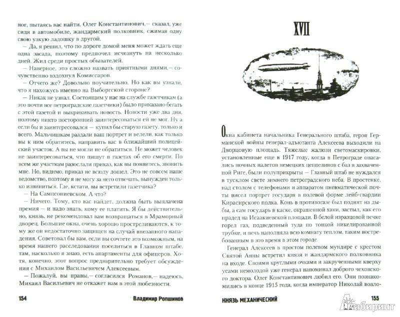 Иллюстрация 1 из 14 для Князь механический - Владимир Ропшинов   Лабиринт - книги. Источник: Лабиринт