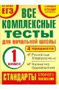 Комплексные тесты. 1 класс. Математика, окружающий мир, русский язык, литературное чтения. ФГОС