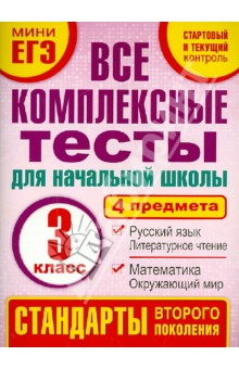 Комплексные тесты. 3 класс. Математика, окружающий мир, русский язык, литературное чтения. ФГОС русский зык 3 класс тесты и самостотельные работы фгос