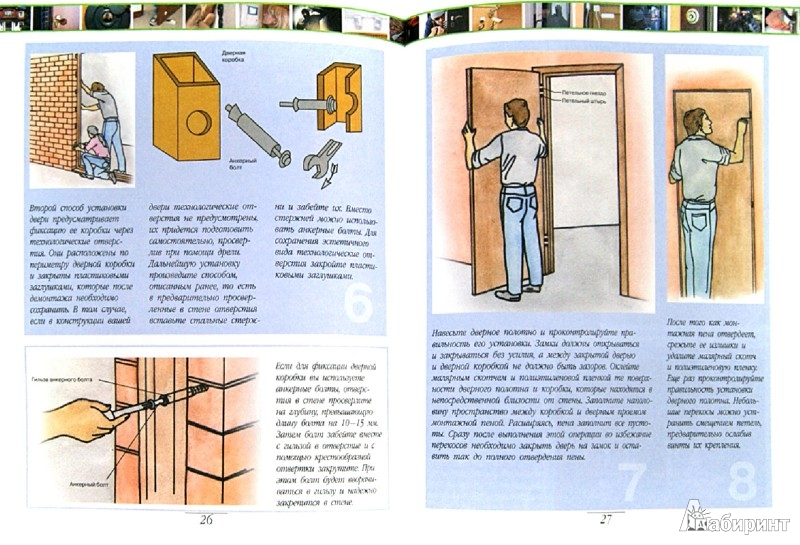 Иллюстрация 1 из 4 для Безопасность дома своими руками - Андрей Мерников | Лабиринт - книги. Источник: Лабиринт