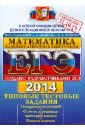 ЕГЭ 2014. Математика. Типовые тестовые задания. Базовый и профильный уровни