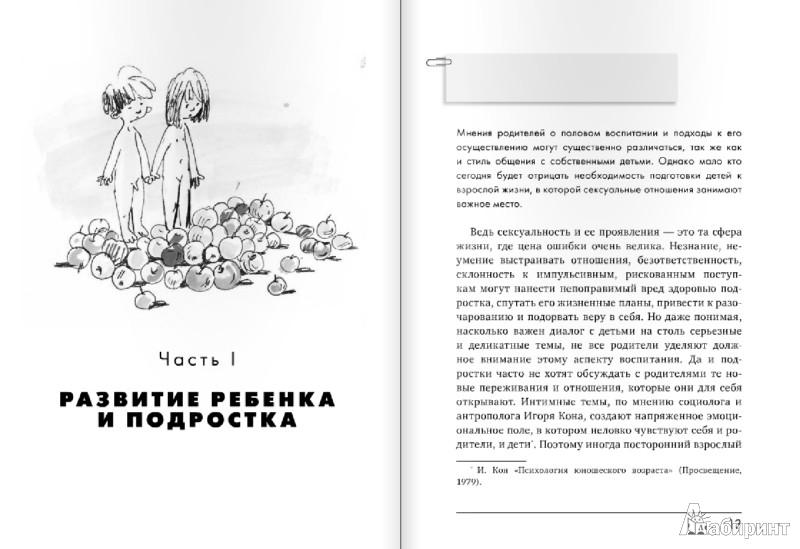 Иллюстрация 1 из 40 для Наши подростки. Воспитывать. Понимать. Любить   Лабиринт - книги. Источник: Лабиринт