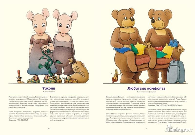 Иллюстрация 1 из 29 для Каталог родителей для детей, желающих их обменять - Клод Понти   Лабиринт - книги. Источник: Лабиринт