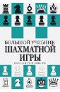 цена Калиниченко Николай Михайлович Большой учебник шахматной игры