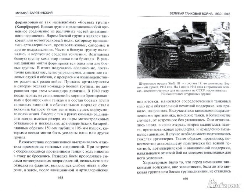 Иллюстрация 1 из 2 для Великая танковая война 1939-1945 - Михаил Барятинский | Лабиринт - книги. Источник: Лабиринт