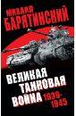 Великая танковая война 1939-1945, Барятинский Михаил Борисович