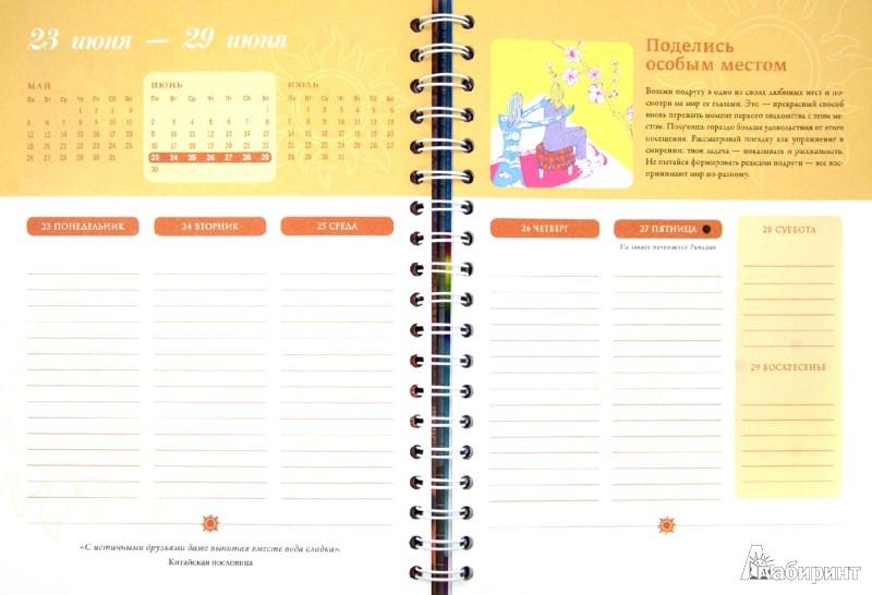 Иллюстрация 1 из 4 для Дневник позитивных изменений на 2014 год. Мысли, тело, душа, А4- - Т. Новикова | Лабиринт - канцтовы. Источник: Лабиринт