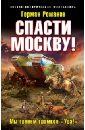 Романов Герман Иванович Спасти Москву! Мы грянем громкое Ура!