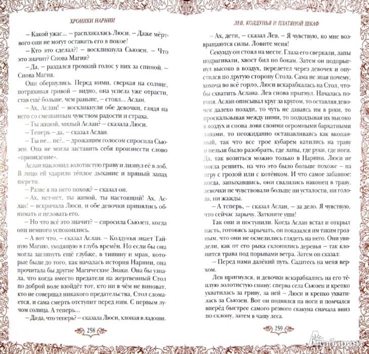 Иллюстрация 1 из 10 для Хроники Нарнии: начало истории. Четыре повести - Клайв Льюис   Лабиринт - книги. Источник: Лабиринт
