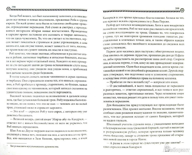 Иллюстрация 1 из 27 для Лекарь. Ученик Авиценны - Ной Гордон | Лабиринт - книги. Источник: Лабиринт