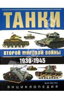 Танки Второй мировой войны 1939-1945 гг. Энциклопедия в цвете