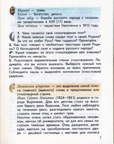 Иллюстрация 1 из 17 для Литературное чтение. 3 класс. В 2 частях. Часть 2 - Ефросинина, Оморокова | Лабиринт - книги. Источник: Лабиринт