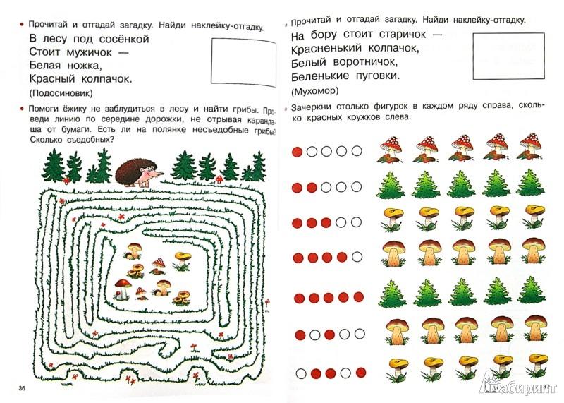 Иллюстрация 1 из 11 для Книга загадок с наклейками и развивающими заданиями - Валентина Дмитриева | Лабиринт - книги. Источник: Лабиринт