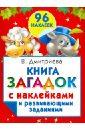 Дмитриева Валентина Геннадьевна Книга загадок с наклейками и развивающими заданиями