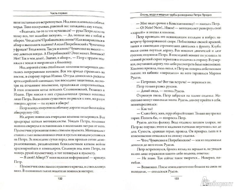 Иллюстрация 1 из 5 для О нем доложили Сталину - Николай Лузан   Лабиринт - книги. Источник: Лабиринт