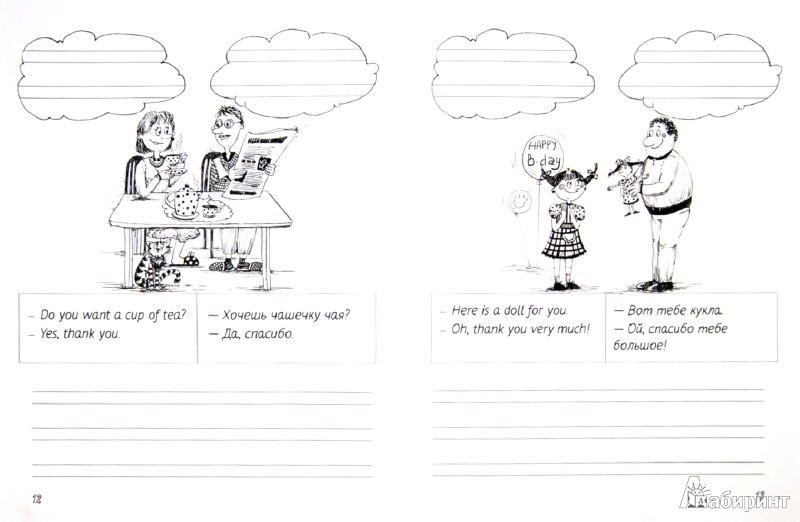 Иллюстрация 1 из 3 для Английские прописи: слова и выражения - Наталья Мойсик | Лабиринт - книги. Источник: Лабиринт