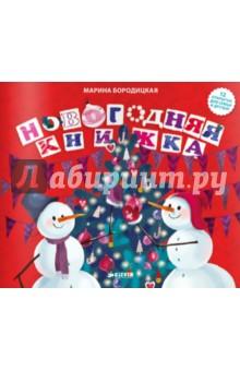 Бородицкая Марина Яковлевна » Новогодняя книжка