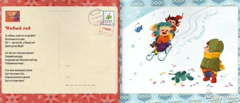 Иллюстрация 1 из 10 для Новогодняя книжка - Марина Бородицкая | Лабиринт - книги. Источник: Лабиринт