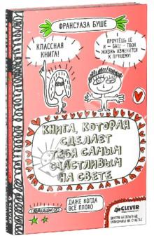 Книга, которая сделает тебя самым счастливым