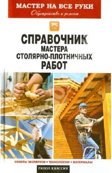 Справочник мастера столярно-плотничных работ книги рипол классик с п хозяин озера