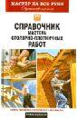 Справочник мастера столярно-плотничных работ, Серикова Галина Алексеевна