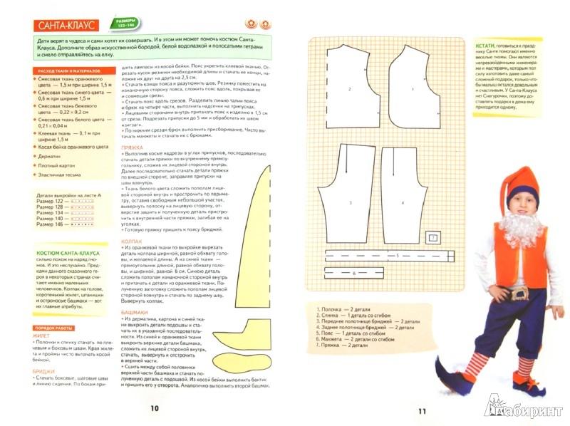 Иллюстрация 1 из 39 для Шьем карнавальные костюмы для мальчиков - Ольга Яковлева | Лабиринт - книги. Источник: Лабиринт