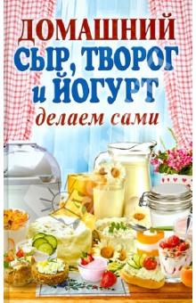 Домашний сыр, творог и йогурт. Делаем сами канцелярия