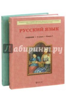 Русский  язык. Учебник для  5-го класса основной школы. В 2 книгах. Книга 1, 2. ФГОС