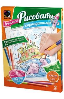 Купить Учимся рисовать карандашами. Набор №3 (347022), Фантазер, Создаем и раскрашиваем картину