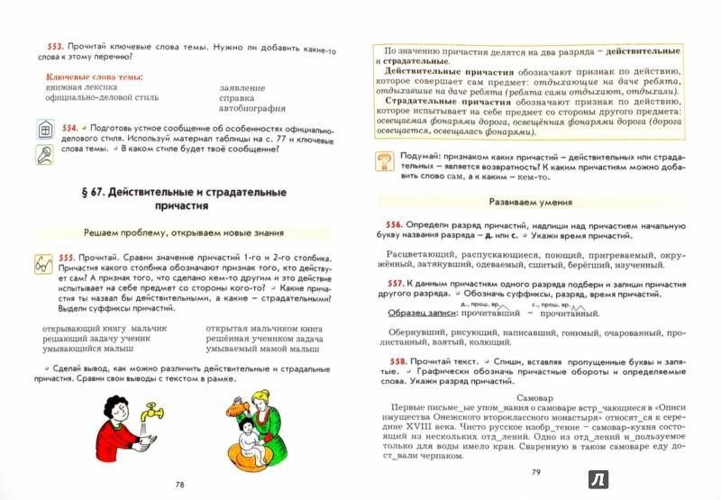 Иллюстрация 1 из 7 для Русский язык. 6 класс. Учебник для общеобразовательных учреждений. В 2-х книгах. ФГОС - Бунеев, Текучева, Комиссарова, Бунеева, Исаева   Лабиринт - книги. Источник: Лабиринт