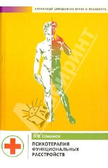 Психотерапия функциональных расстройств. Карманный справочник врача и психолога