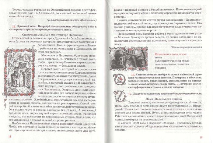 Русский язык 7 класс бунеев бунеева комиссарова текучева