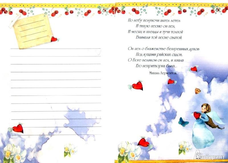 Иллюстрация 1 из 28 для Блокнот. Ангелочки А6 | Лабиринт - канцтовы. Источник: Лабиринт