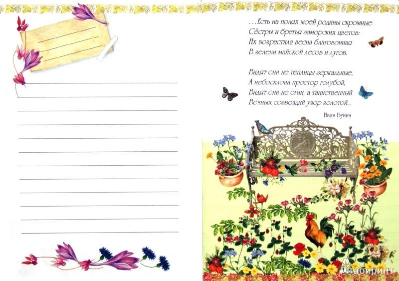 Иллюстрация 1 из 22 для Блокнот. Полевые цветы А6 | Лабиринт - канцтовы. Источник: Лабиринт