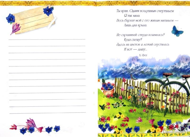 Иллюстрация 1 из 31 для Блокнот. Цветы гор А6   Лабиринт - канцтовы. Источник: Лабиринт