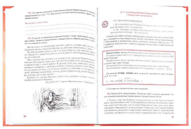 Гдз Учебник Русского Языка 7 Класс Бунеев