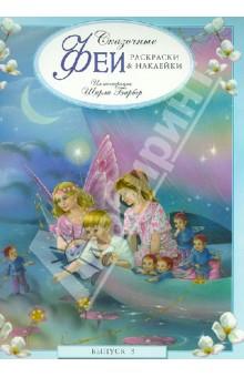 Сказочные феи. Раскраски и наклейки. Выпуск 3 питер комплект вязаные куклы сказочные феи вязаные куклы лесные феи