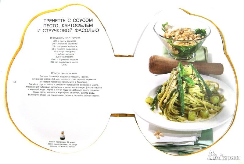 Иллюстрация 1 из 8 для Картофель. 50 простых рецептов - Мария Вилла | Лабиринт - книги. Источник: Лабиринт