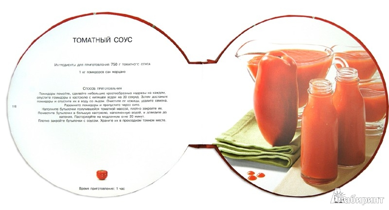 Иллюстрация 1 из 9 для Томаты. 50 простых рецептов - Мария Вилла | Лабиринт - книги. Источник: Лабиринт