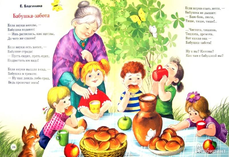 Иллюстрация 1 из 40 для Стихи о маме и бабушке - Аким, Берестов, Благинина | Лабиринт - книги. Источник: Лабиринт