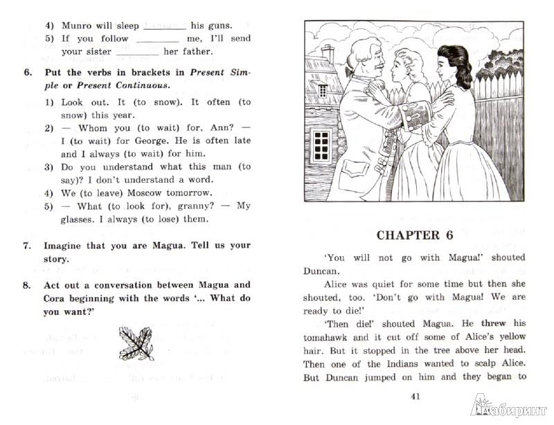 Иллюстрация 1 из 23 для Последний из могикан - Джеймс Купер   Лабиринт - книги. Источник: Лабиринт