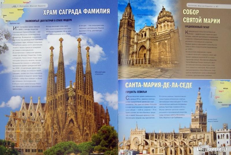Иллюстрация 1 из 11 для 100 великих храмов - Мария Сидорова | Лабиринт - книги. Источник: Лабиринт