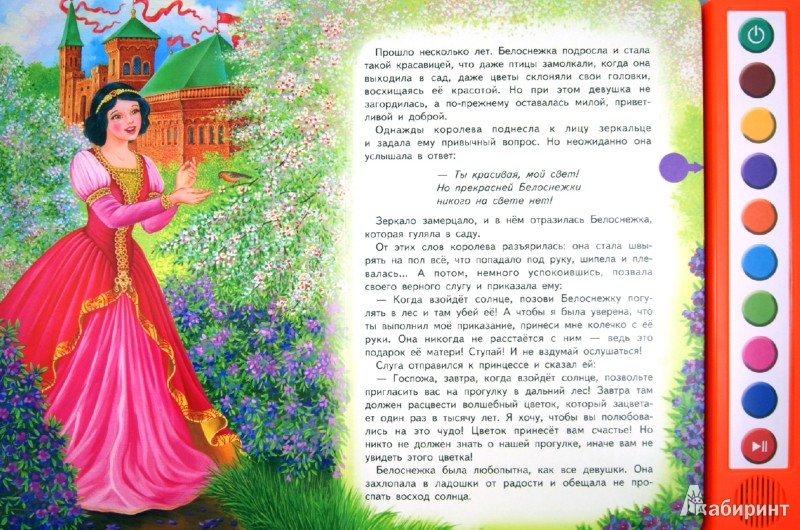 Иллюстрация 1 из 12 для Белоснежка и семь гномов - Гримм Якоб и Вильгельм   Лабиринт - книги. Источник: Лабиринт