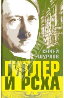 Гитлер и РСХА